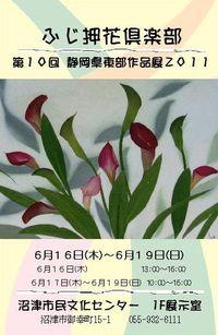 2011toubu_info_ws_2